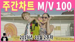 [주간차트 10월 2주차] 금주의 KPOP 아이돌 뮤직비디오 순위 100 - 2019년 10월 12일 | 와…