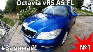 Skoda Octavia RS за 500 тыс. | Тюнинг | Ремонт | Обзор | Заряжай 1-я серия Шкода Октавия РС