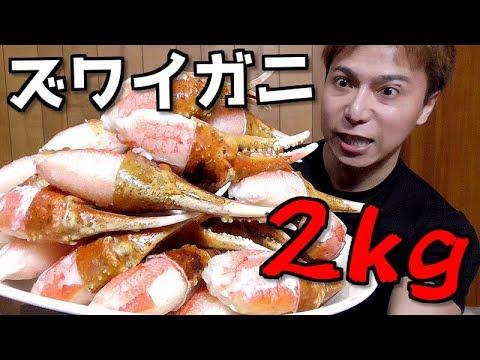 【大食い】ズワイガニ2kgに挑戦します!!!【飯テロ】 - YouTube