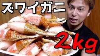 【大食い】ズワイガニ2kgに挑戦します!!!【飯テロ】