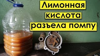 Последствия промывки радиатора ЛИМОННОЙ КИСЛОТОЙ - разъело и потекла помпа. Замена на ЗМЗ 406
