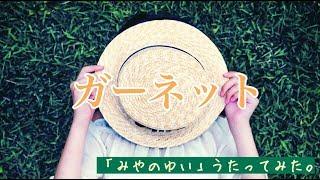 みやのゆいvocal【歌ったのだ】」の再生リスト→ https://www.youtube.co...