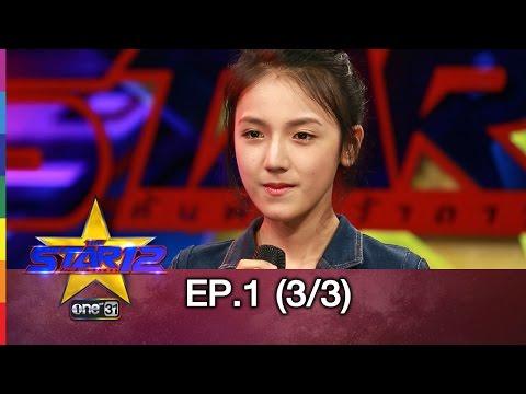 THE STAR 12 | EP.1 (3/3) รอบออดิชั่น | 13 ก.พ.59 | ช่อง one
