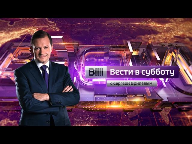 Вести в субботу с Сергеем Брилевым(HD) от 25.03.17