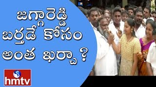Jagga Reddy Birthday Celebrations With Congress Party | Jordar…