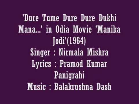 Nirmala Mishra sings 'Dure Tume Dure Dure....' in Odia Movie 'Manika Jodi'(1964)