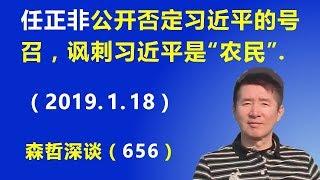 """反还是不反?任正非 公开否定习近平的号召,讽刺习近平是""""农民"""".(2019.1.18) thumbnail"""