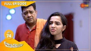 Indulekha - Ep 74 | 15 Jan 2021 | Surya TV | Malayalam Serial
