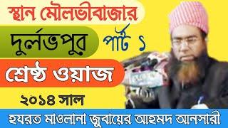 Tafsirul Qur'an Mahfil Durlov pur Eid gah Moydan 2014 Maulana Jubaye Ahmed Ansari part 1