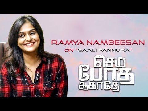 Ramya Nambeesan on Gaali Pannura - Semma Botha Aagathey | Atharvaa | Yuvan Shankar Raja