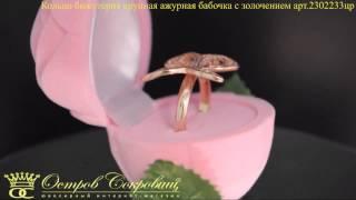 Кольцо бижутерия крупная ажурная бабочка с золочением арт.2302233цр