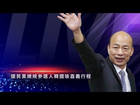 【現場直播】國民黨總統參選人韓國瑜嘉義行程|2019.10.22
