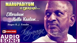 Marupadiyum Tamil Movie Songs | Ellorukkum Nalla Full Song | Revathi | Arvind Swamy | Ilayaraja