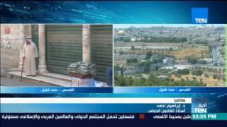 تعليق د. إبراهيم أحمد أستاذ القانون الدولي حول انتهاكات قوات الاحتلال الاسرائيلي بحق الفلسطنيين