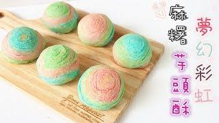 ????Rainbow Mochi Taro Moon Cake ????夢幻彩虹麻糬芋頭酥 ????무지개 토란 모찌 월병 만들기  | Two Bites Kitchen
