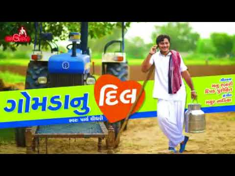 Gomda Nu Dil (AUDIO) | Parth Chaudhary | Latest Gujarati Song 2017 | Digital song video