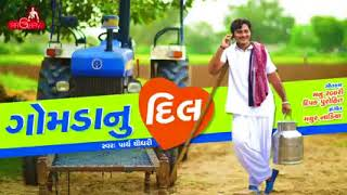 Gomda Nu Dil (AUDIO) | Parth Chaudhary | Latest Gujarati Song 2017 | Digital song