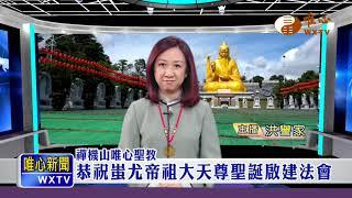 【唯心新聞68】| WXTV唯心電視台