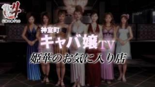 河崎姫華が地元・大阪の街をご案内。一木千洋と共に、たこ焼きを食べつつ向かった先は... 出演者:河崎姫華・一木千洋.