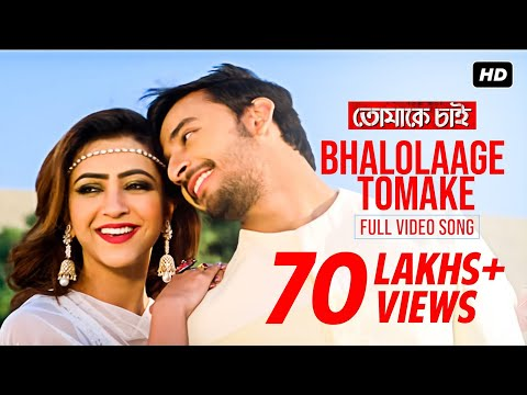 Bhalolaage Tomake | Tomake Chai | Bonny | Koushani | Arijit Singh | Anwesshaa | Indraadip Dasgupta
