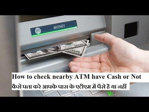 how-to-check-nearby-atm-have-cash-or-not-कैसे-पता-करे-आपके-पास-के-एटीएम-में-पैसा-उपलब्ध-है