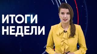 2021-01-16 г. Брест. Итоги недели. Новости на Буг-ТВ. #бугтв