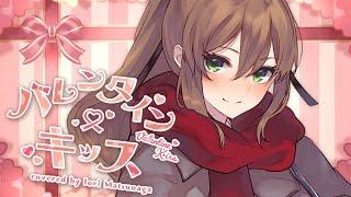 バレンタイン・キッス (Valentine Kiss) - 国生さゆり // covered by 松永依織