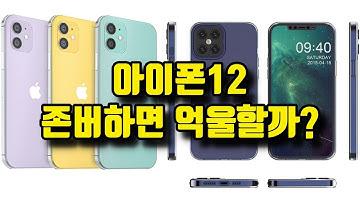 아이폰12 출시일, 스펙, 가격 현재까지 알려진 루머 총정리