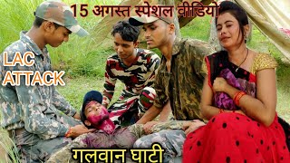 LAC ATTACK ||गलवान घाटी || 15th August Special Video/Indian Army Video - Rohitash Rana