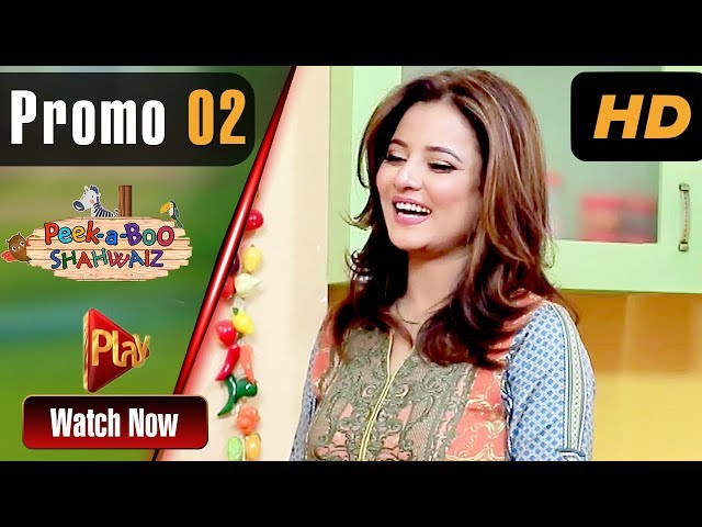 Pakistani Drama | Peek A Boo Shahwaiz - Promo 2 | Play Tv Dramas | Mizna Waqas, Shariq, Hina