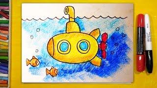 Как нарисовать ПОДВОДНУЮ ЛОДКУ, Урок рисования для детей от 3 лет   Раскраска для детей