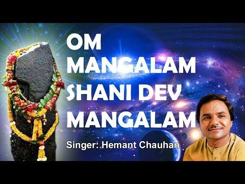Om Mangalam Shanidev Mangalam I HEMANT CHAUHAN I Audio Song I T-Series Bhakti Sagar