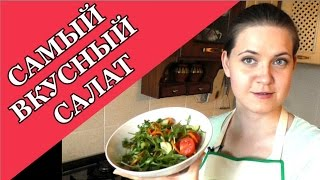 Самый вкусный салат с рукколой. Уютное Похудение