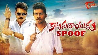 Pawan Kalyan Katamarayudu Spoof Video