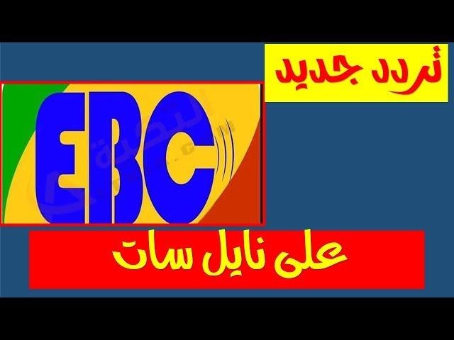 أحدث تردد القنوات الأثيوبية الرياضية المفتوحه على النايل سات قناة
