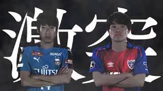 2/23(土)2019明治安田生命J1リーグが開幕!! 開幕戦はFC東京との「多摩...