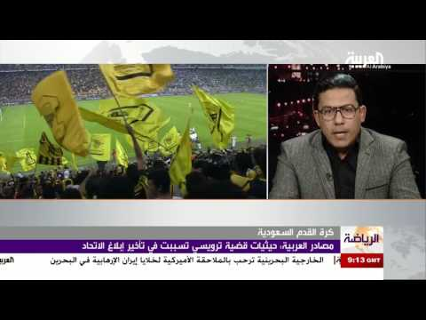 Al Arabiya Sport [17-03-2017]