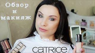 Обзор Катрис и Шоколадный макияж / Chocolate MakeUp
