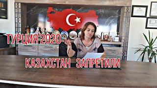 Турция 2020 Новости последнего часа Казахам нельзя Comfort Homes Turkey