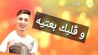 Cheb faycel sghir  حسيت بيها lyrics