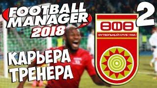 Football Manager 2018 Карьера за ФК УФА - Как научиться хорошо играть ? #2