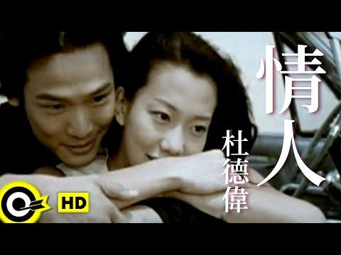 杜德偉 Alex To【情人 The lover】Official Music Video
