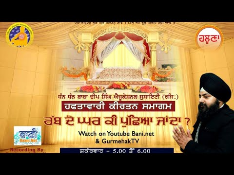 Exclusive-Live-Now-Gurmat-Kirtan-Samagam-From-Amritsar-Punjab-31-July-2020