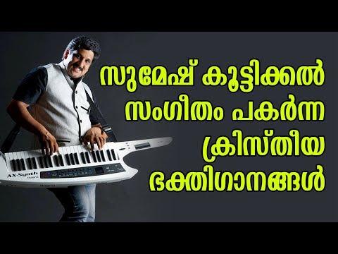 Loving Touch Christian Devotionals | Sumesh Koottikkal, Baby John Kalayanthani | Full Audio Jukebox