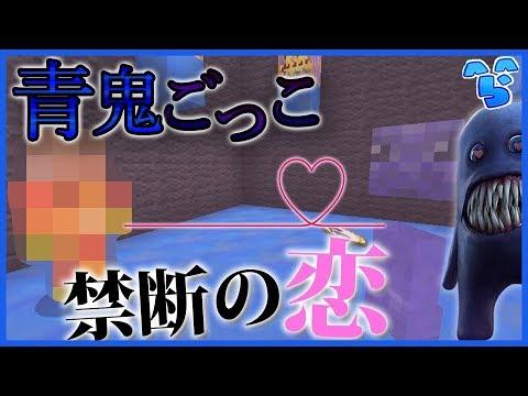 【Minecraft】許されざる脱出!?青鬼とあいつの禁断すぎる恋 ~青糸~ 【マインクラフト】