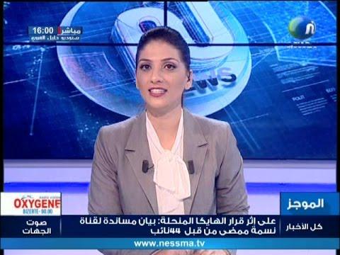 موجز أخبار الساعة 16:00 ليوم الخميس 13/04/2017