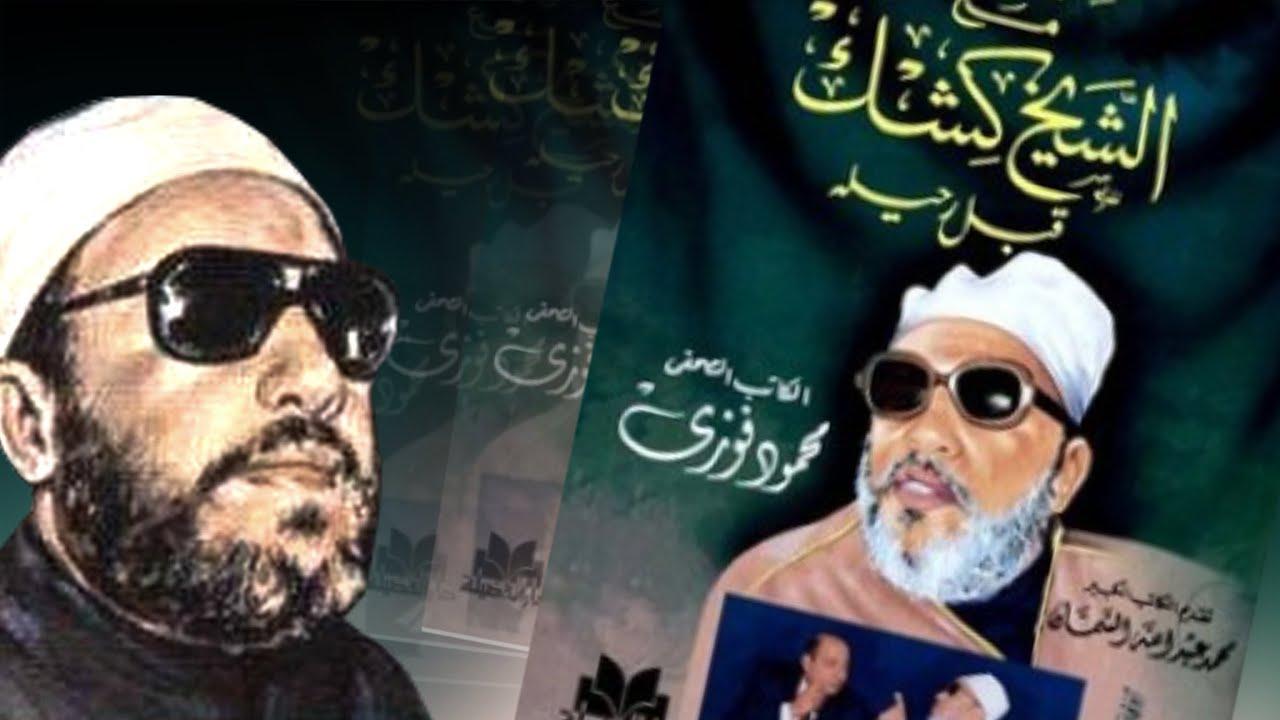 gratuit cheikh abdelhamid kichk