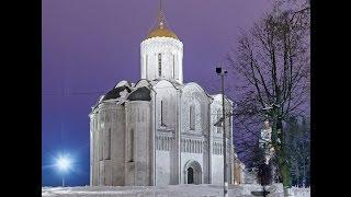 г. Владимир, Дмитриевский собор, Палаты и Часовня Богоматери/Demetrius Cathedral, Chamber and Chapel