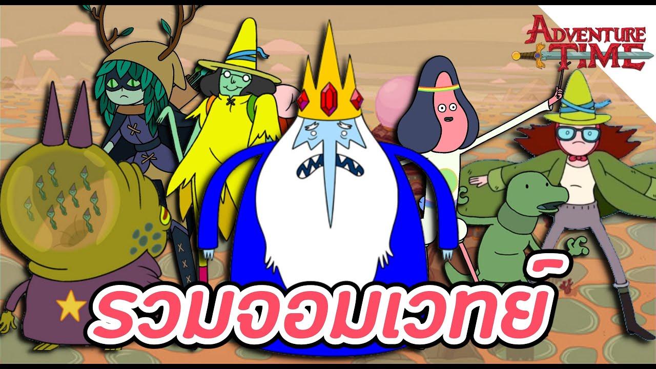 รวมจอมเวทย์ใน AT - Adventure Time
