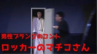 2018年8月『男性ブランコフェイバリットコント集 ブランコント』より 男...